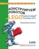 Конструируем роботов на Lego Mindstorms Education EV3. Волшебная палочка. Учебное пособие